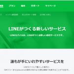 LINEモバイルの特徴から評価や評判までを徹底検証【最新まとめ】