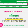 mineoの特徴から評価や評判までを徹底検証【最新まとめ】
