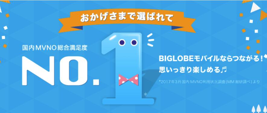 BIGLOBEモバイルの評判を徹底検証