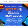 DMMモバイルの評判は?特徴や評価を含めて徹底検証!【最新まとめ】