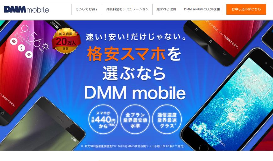 dmm mobileの特徴