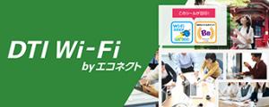 WiFi無料econect