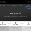 nuroモバイルの特徴から評価や評判までを徹底検証【最新まとめ】