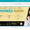 U-mobileの特徴から評価や評判までを徹底検証【最新まとめ】