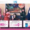 UQモバイルの特徴から評価や評判までを徹底検証【最新まとめ】