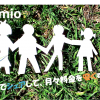 IIJmioの家族で使えるファミリーシェアプランを徹底解説~SIMカードを追加する方法や料金も教えるよ~