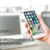 iPhoneをできるだけ安く持ちたい!格安SIMでiPhoneを使う方法を徹底的にまとめたよ【図解】