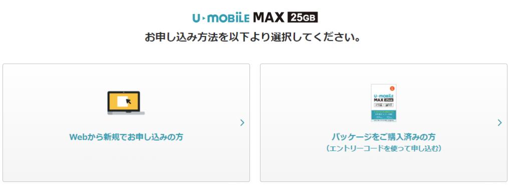 u-mobileMAX申し込み2
