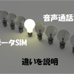 音声通話SIMとデータSIMの違いを徹底解説【3分丸わかり】
