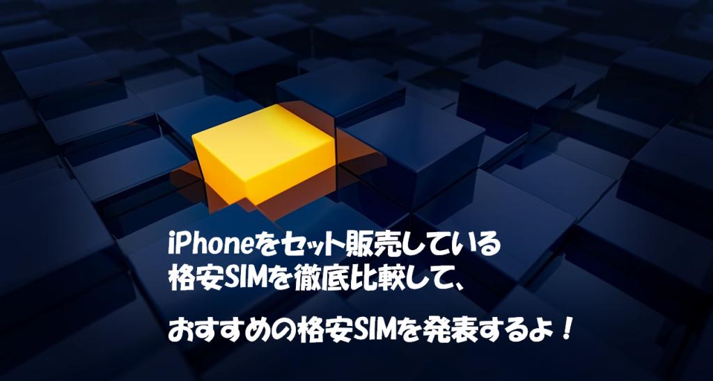 iPhoneをセット販売している格安SIMを選択