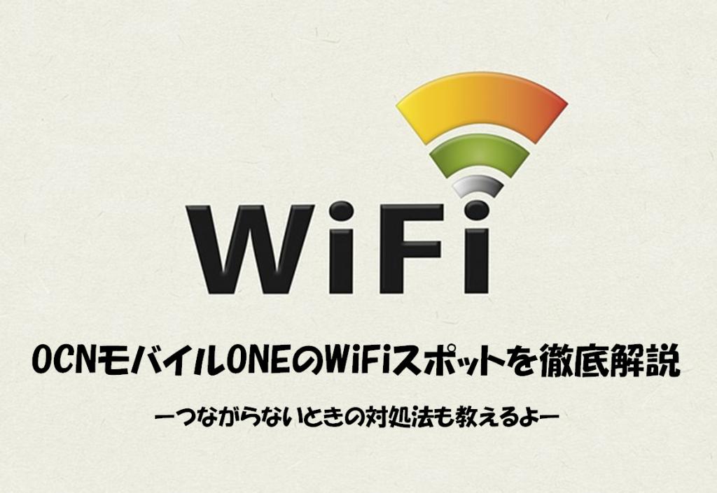 OCNモバイルONEの無料WIFIスポットを徹底解説