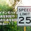 イオンモバイルに通信制限や速度制限はある?!徹底検証!