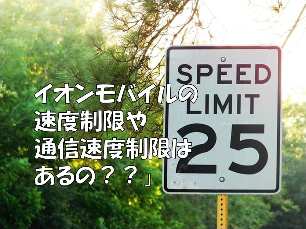 イオンモバイルの速度制限を説明