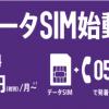 050データSIMと通話SIMの違いは?評判とデメリットまとめ