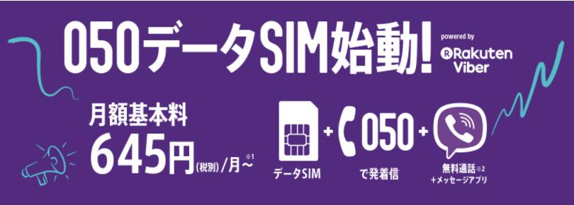 050データSIMと通話SIMの違い