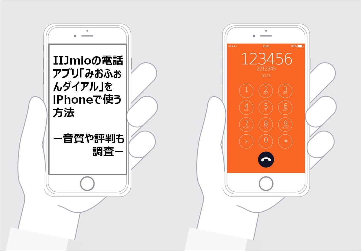 IIJmioの電話アプリ「みおふぉんダイアル」をiPhoneで使う方法ー音質や評判も調査ー