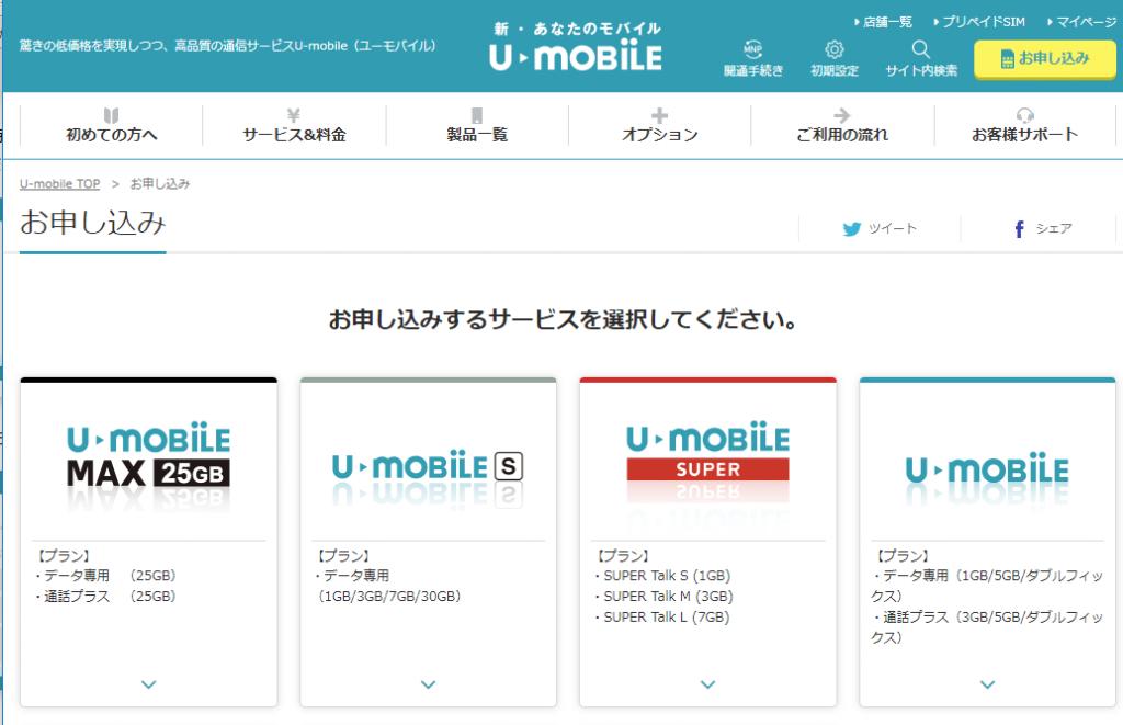 u-mobileMAX申し込み