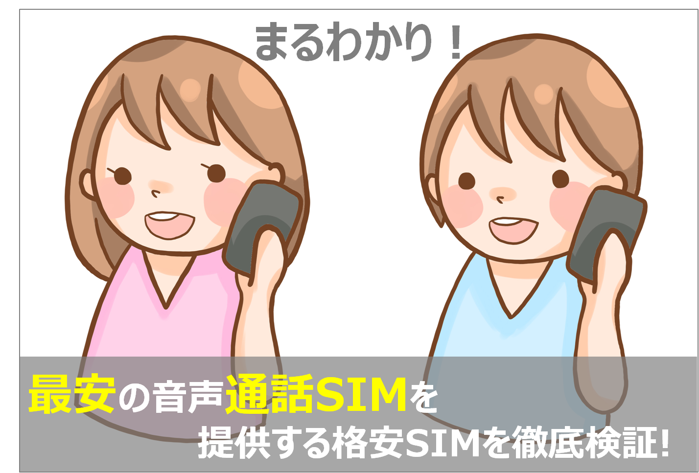 最安の通話SIMを解説