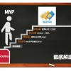 ドコモから格安SIMへ乗り換える方法(MNP)を徹底解説