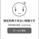 TONE利用制限