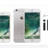 メーカ認定整備済iPhoneとは?得なのか損なのか徹底検証!