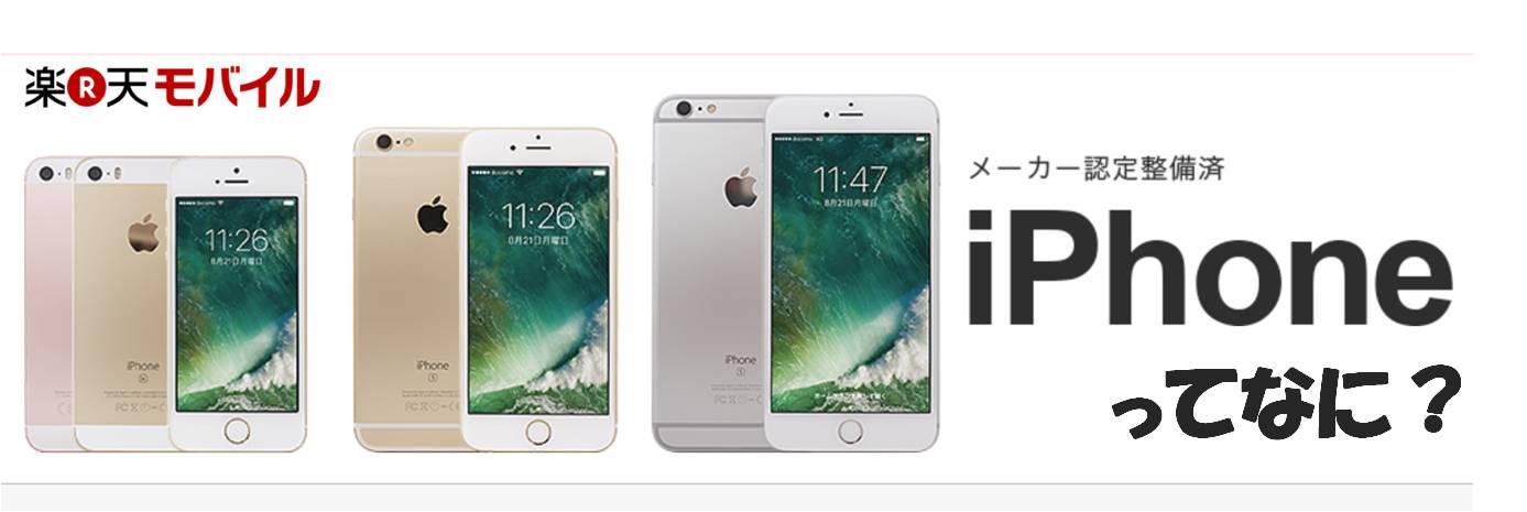 整備済iPhoneって何