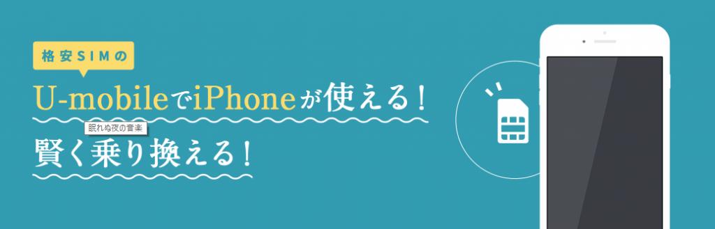 u-mobile_iphone