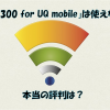 「Wi2 300 for UQ mobile」は使えない? 本当の評判は?