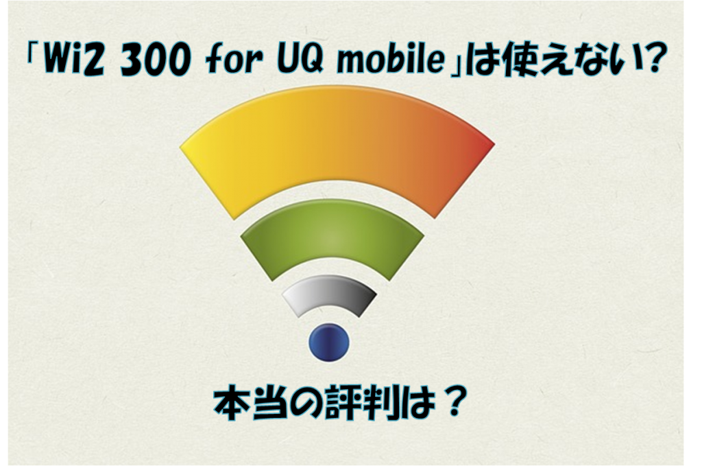 Wi2 300 for UQ mobileの評判