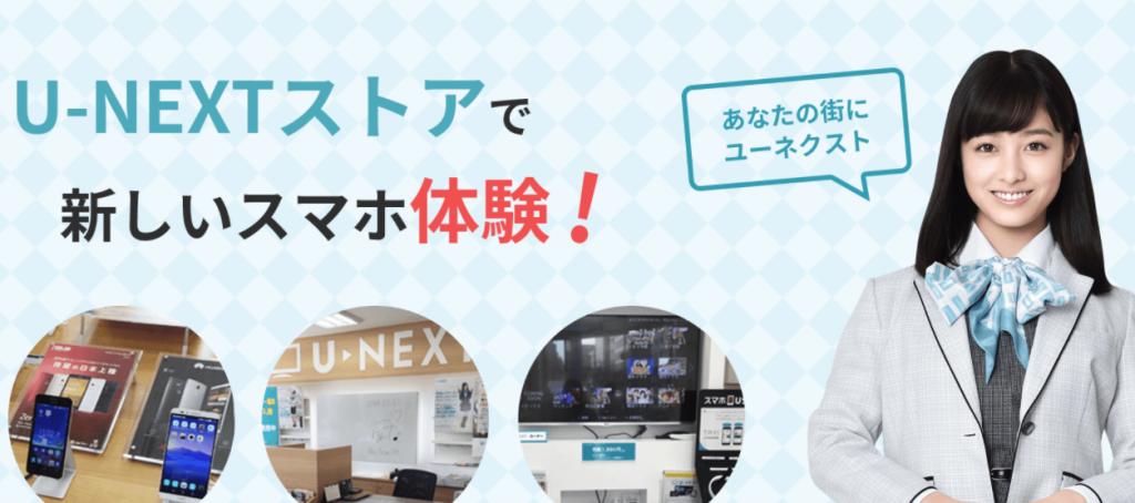 U-mobileの店舗情報を解説