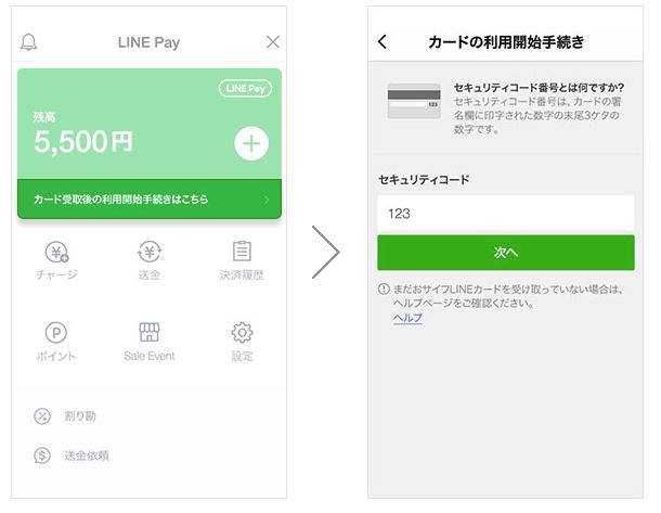 linepayカードの登録