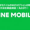 LINEモバイルのWiFiオプションの特徴や設定方法を徹底検証!丸わかり!