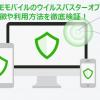 LINEモバイルのウイルスバスターオプションの特徴や利用方法を徹底検証!