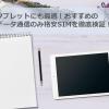 タブレットにも最適!おすすめのデータ通信のみ格安SIMを徹底比較!