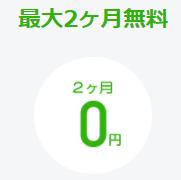 line-wifi無料