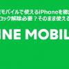 LINEモバイルで使えるiPhoneを徹底検証!SIMロック解除必要?そのまま使える?