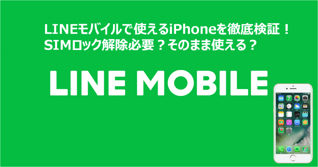 LINEモバイルでiPhone