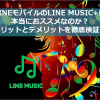LINEモバイルのLINE MUSICは本当におススメなのか?メリットとデメリットを徹底検証!