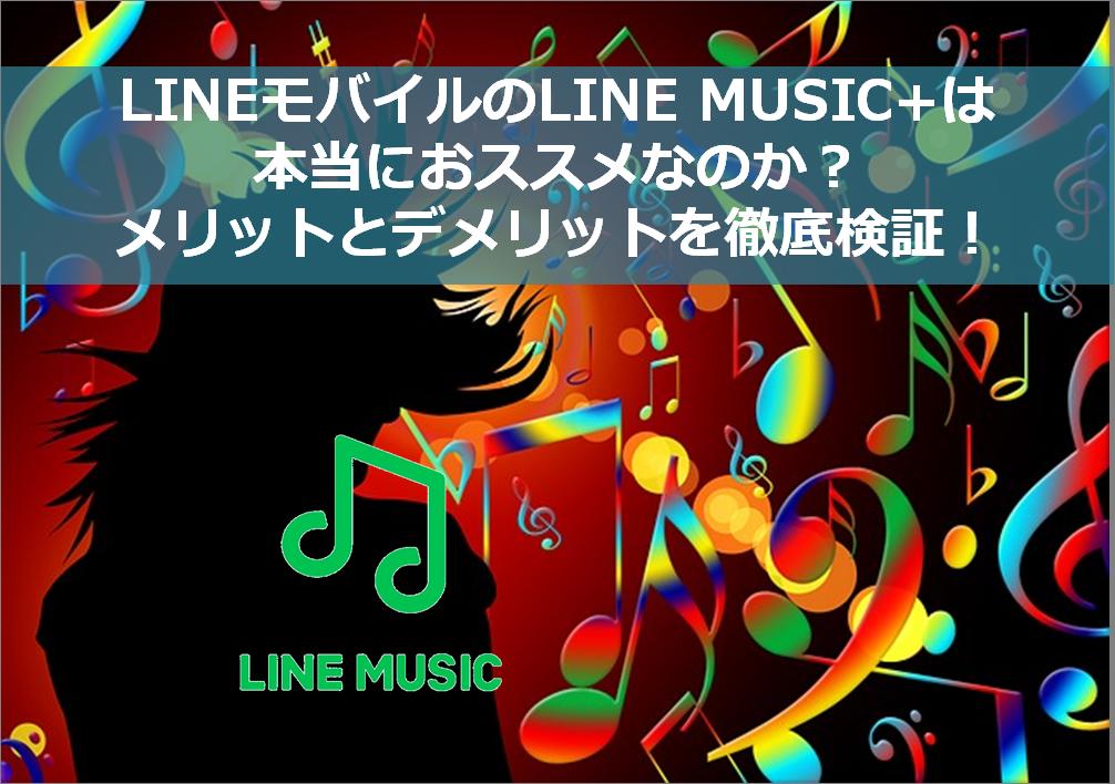 LINE MUSIC+はおすすめなのか