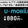 「U-mobile S」プランを徹底解剖|テザリングはできる?通信速度の評判は?