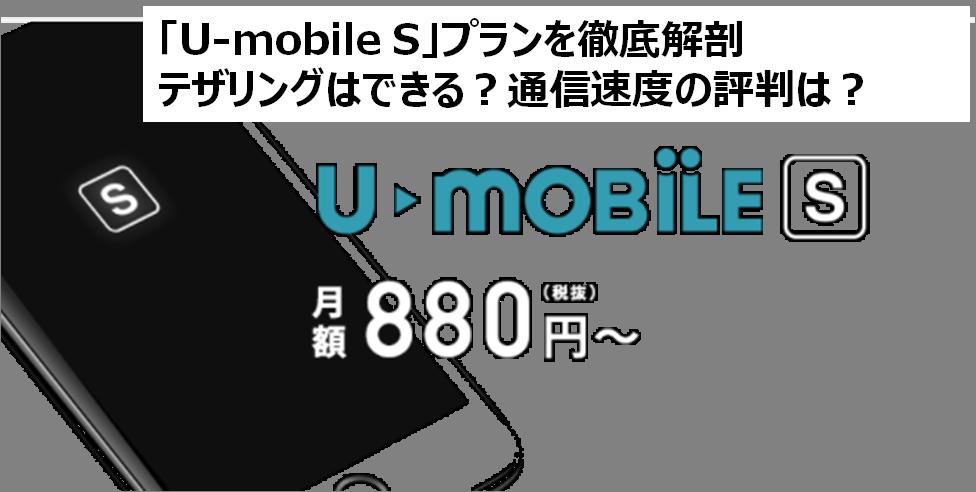 U-mobileSを徹底検証