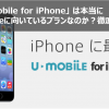 「U-mobile for iPhone 」は本当にiPhoneに向いているプランなのか?徹底検証!