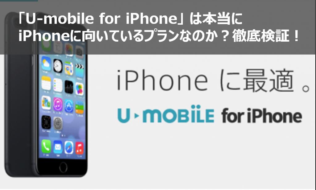 u-mobile for iPhoneの特徴や速度評判