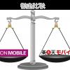 イオンモバイルと楽天モバイルの料金・速度・サービスの違いを徹底比較