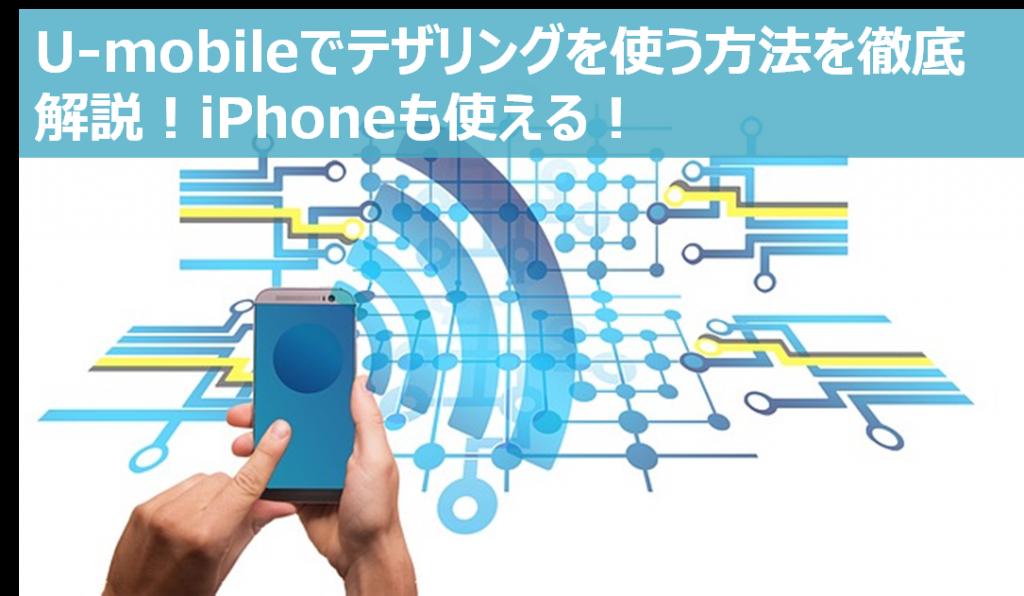 U-mobileでテザリングを使う方法を徹底解説!iPhoneも使える!