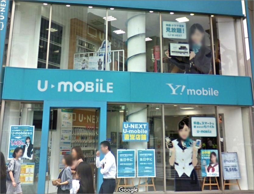 U-mobile店舗