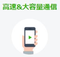 line-wifi高速