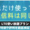 U-mobile LTE使い放題プランの特徴や評判を徹底検証!