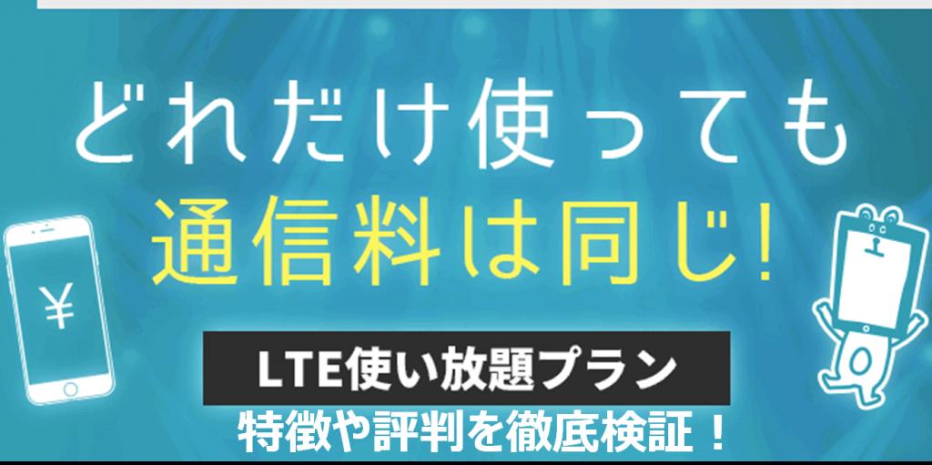 LTE使い放題を徹底検証