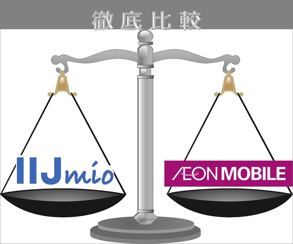 イオンモバイルとIIJmioの比較